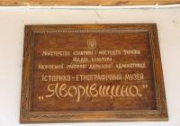 Табличка при вході