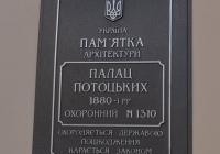 Фото. Палац Потоцьких у Львові