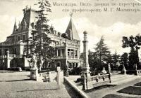 Фото. Масандрівський палац-музей