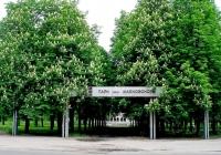 Фото. Парк імені В. Маяковського у Харкові