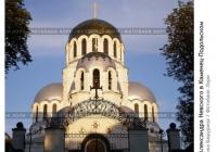 Фото. Собор Александра Невського у Кам'янці-Подільському